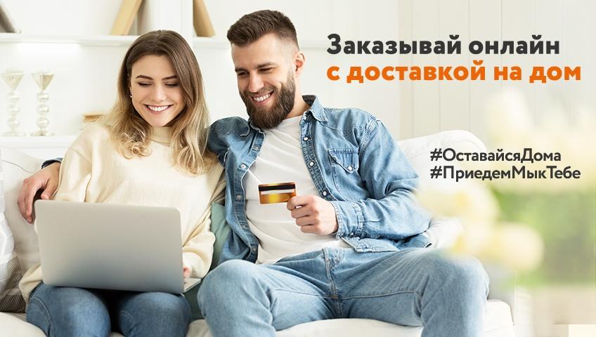 Заказывай онлайн
