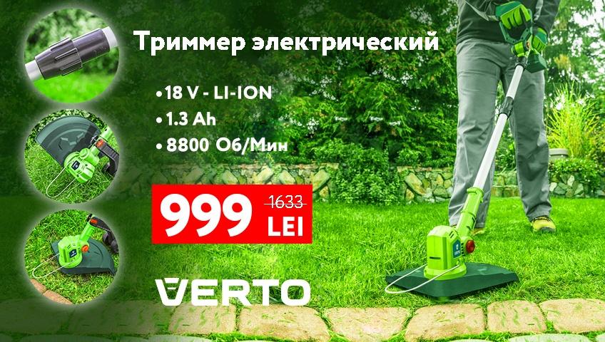 VERTO - электрический триммер